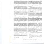 К вопросу о соотношении судебного решения и определения об утвер 003
