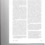 К вопросу о соотношении судебного решения и определения об утвер 004