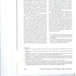 К вопросу о соотношении судебного решения и определения об утвер 005