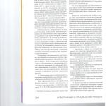 Некоторые аспекты доказывания при применении обеспечительных мер 002