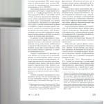Некоторые аспекты доказывания при применении обеспечительных мер 003