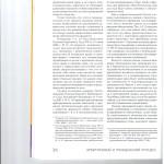 Некоторые аспекты доказывания при применении обеспечительных мер 004
