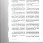 Некоторые аспекты доказывания при применении обеспечительных мер 005