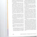 Некоторые аспекты доказывания при применении обеспечительных мер 006
