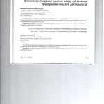 Пределы полномочий прокуроров в части,касающейся выявления в арб 001