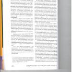 Пределы полномочий прокуроров в части,касающейся выявления в арб 002