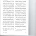Пределы полномочий прокуроров в части,касающейся выявления в арб 003