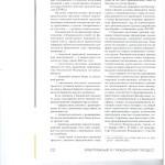 Пределы полномочий прокуроров в части,касающейся выявления в арб 004