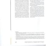 Пределы полномочий прокуроров в части,касающейся выявления в арб 006