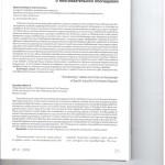 Преобразовательные полномочия суда на примере отдельных споров о 001
