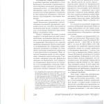 Преобразовательные полномочия суда на примере отдельных споров о 002