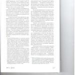 Преобразовательные полномочия суда на примере отдельных споров о 003