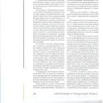 Преобразовательные полномочия суда на примере отдельных споров о 004