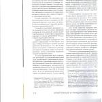 Процессуальные проблемы реализации прав сторон оспоримой исполне 002