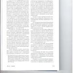 Процессуальные проблемы реализации прав сторон оспоримой исполне 003