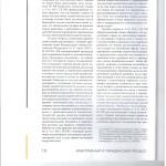 Процессуальные проблемы реализации прав сторон оспоримой исполне 004