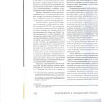 Процессуальные проблемы реализации прав сторон оспоримой исполне 006