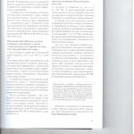 Дайджест практики по уголовным делам ВС РФ 004
