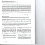 К вопросу о категории транспарентность в цивилистической процесс 001