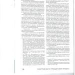 К вопросу о категории транспарентность в цивилистической процесс 002