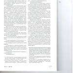 К вопросу о категории транспарентность в цивилистической процесс 003