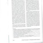 К вопросу о категории транспарентность в цивилистической процесс 004