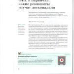 Новые требования ФНС к первичке какие реквизиты изучат доскональ 001