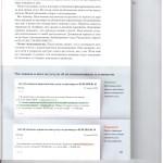 Новые требования ФНС к первичке какие реквизиты изучат доскональ 002