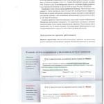 Новые требования ФНС к первичке какие реквизиты изучат доскональ 003