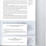 Новые требования ФНС к первичке какие реквизиты изучат доскональ 004