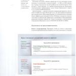 Новые требования ФНС к первичке какие реквизиты изучат доскональ 005