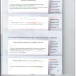 Новые требования ФНС к первичке какие реквизиты изучат доскональ 006