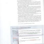 Новые требования ФНС к первичке какие реквизиты изучат доскональ 009