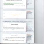 Новые требования ФНС к первичке какие реквизиты изучат доскональ 010