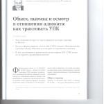 Обыск выемка и осмотр в отношении адвоката как трактовать УПК 001