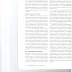 Обыск выемка и осмотр в отношении адвоката как трактовать УПК 004