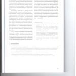 Обыск выемка и осмотр в отношении адвоката как трактовать УПК 005