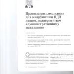 Правила расследования дел о нарушении ПДД лицом подвергнутым адм 001