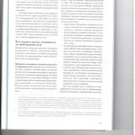 Правила расследования дел о нарушении ПДД лицом подвергнутым адм 002