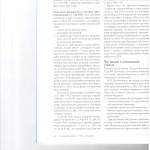 Правила расследования дел о нарушении ПДД лицом подвергнутым адм 003
