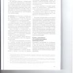 Правила расследования дел о нарушении ПДД лицом подвергнутым адм 004