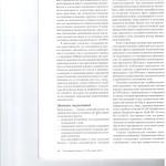 Правила расследования дел о нарушении ПДД лицом подвергнутым адм 005