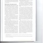 Правила расследования дел о нарушении ПДД лицом подвергнутым адм 006