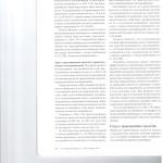 Правила расследования дел о нарушении ПДД лицом подвергнутым адм 007