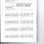 Правила расследования дел о нарушении ПДД лицом подвергнутым адм 008