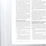 Правила расследования дел о нарушении ПДД лицом подвергнутым адм 009