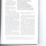 Правила расследования дел о нарушении ПДД лицом подвергнутым адм 010