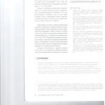Правила расследования дел о нарушении ПДД лицом подвергнутым адм 011