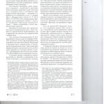 Соблюдение медиативной оговорки как основание для реализации пра 002