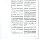 Соблюдение медиативной оговорки как основание для реализации пра 003